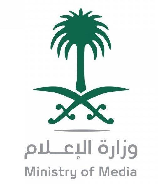 وزارة الإعلام ترحب بإجراءات الفيفا لمكافحة القرصنة في المملكة