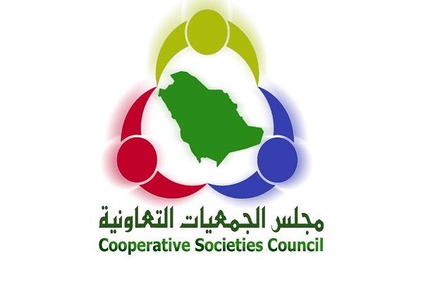 مجلس الجمعيات التعاونية يعقد غداً الأحد اجتماع مجلس إدارته ببلجرشي