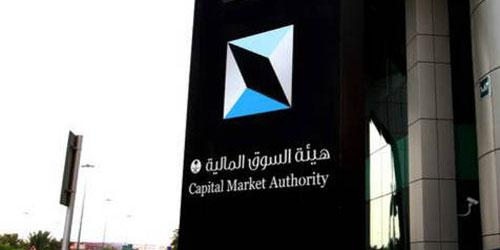 هيئة السوق المالية تمنح أول تصريحين للتقنية المالية في مجال السوق المالية