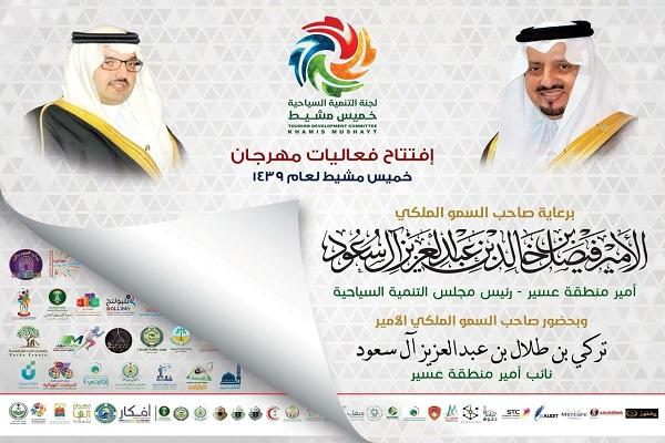 أمير عسير يرعى افتتاح مهرجان خميس مشيط مساء اليوم