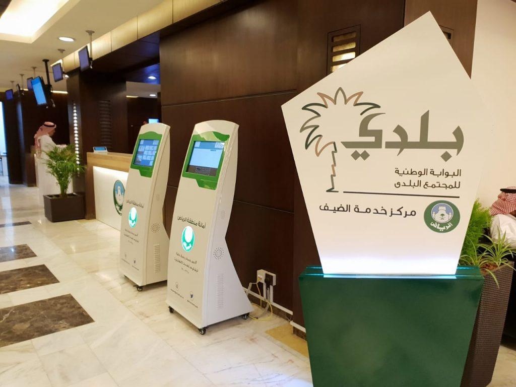 أمانة الرياض : مركز خدمة الضيف يستقبل أكثر من 50 ألف مستفيد خلال 6 أشهر
