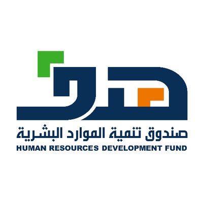 صندوق  الموارد البشرية يطرح وظائف شاغرة
