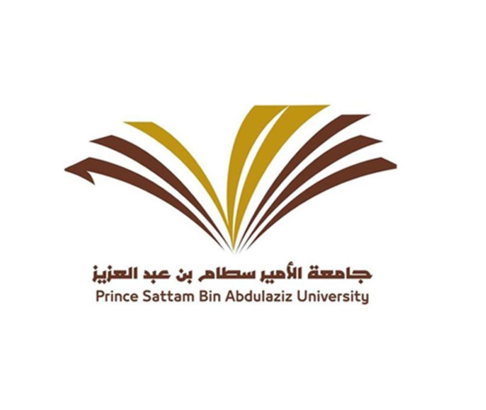 بدء القبول بدبلوم الأمن والسلامة المهنية بجامعة الأمير سطام