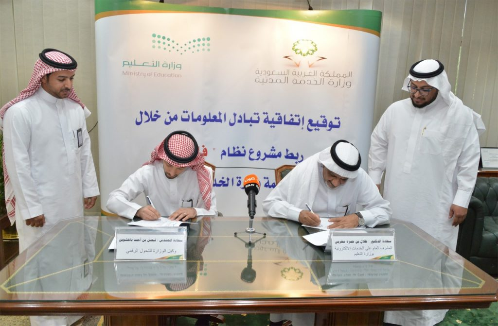 الخدمة المدنية والتعليم توقعان إتفاقية لتحقيق التكامل الإلكتروني بين الجهتين