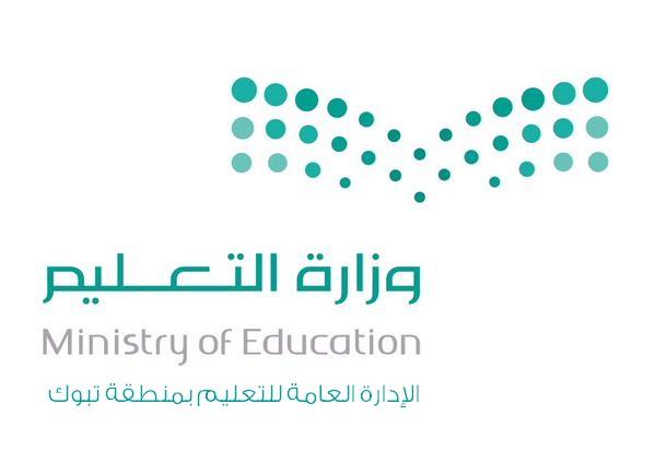 تعليم تبوك يعتمد أربعة مراكز لاستكمال قبول الطالبات في المدارس للعام الدراسي الجديد