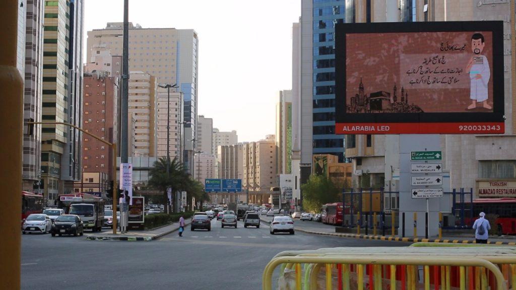 شرطة مكة تطلق حملة إعلامية توعوية لخدمة الحجاج