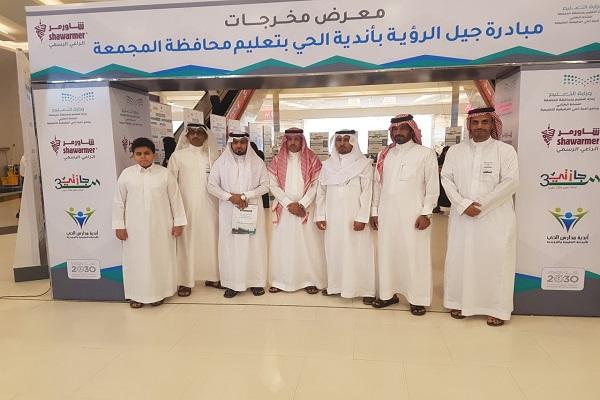 الحربي يستقبل الظاهري بمعرض مخرجات مبادرة جيل الرؤية شاورمر