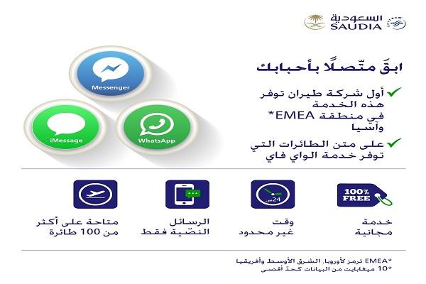 السعودية تتيح لضيوفها التواصل جواً عبر تطبيقي (iMessage) و (Facebook messnger)