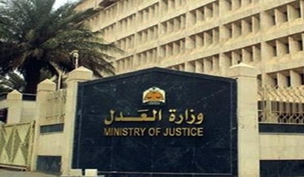 """""""العدل"""" تدعو المتقدمين لوظائفها الإدارية وأعوان القضاة إلى الاستعلام"""