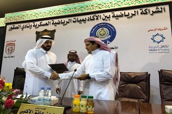 توقيع اتفاقية شراكة استراتيجية بين نادي الصقور والأكاديميات الرياضية العسكرية بالمنطقة الشمالية الغربية بتبوك