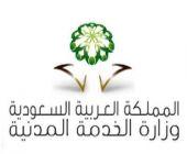 الخدمة المدنية تعلن ترشيح (835) متقدم ومتقدمة على الوظائف الإدارية المشمولة بسلم رواتب الموظفين العام