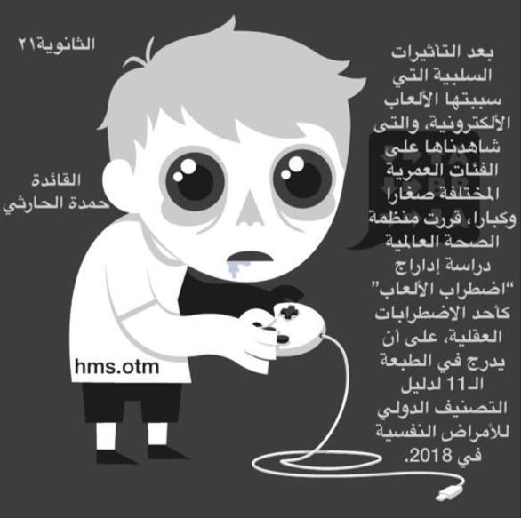 """الثانوية الواحدة والعشرون بتعليم مكة تنفذ برنامجًا عن """"مخاطر الألعاب الإلكترونية"""""""