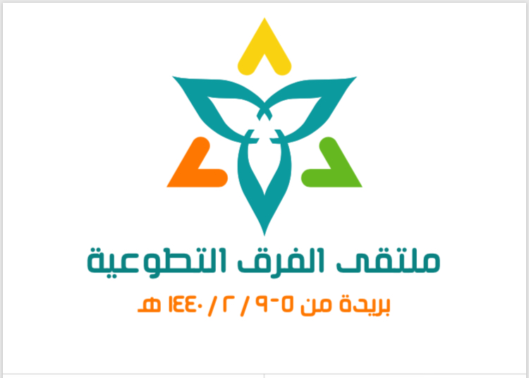 هيئة الرياضة تنظم ملتقى الفرق التطوعية بالقصيم بمشاركة 100 شاب