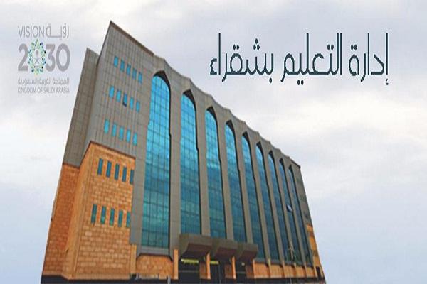تعليم شقراء يُعلن عن أسماء المرشدين والمرشدات في المدارس التابعة لها