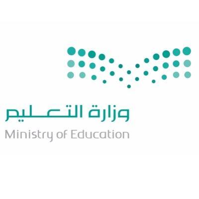 التعليم تعلن عن ترشيح 827 مواطناً ومواطنةً على الوظائف التعليمية