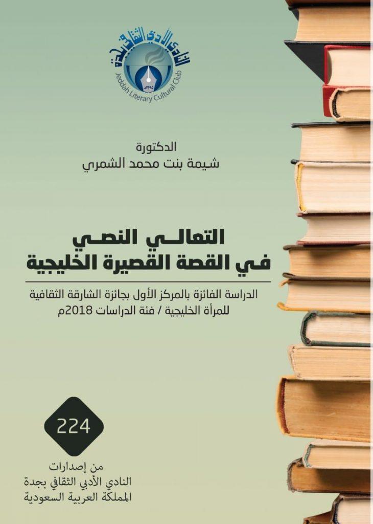 التعالي النصي في القصة القصيرة الخليجية إصدار جديد بأدبي جدة