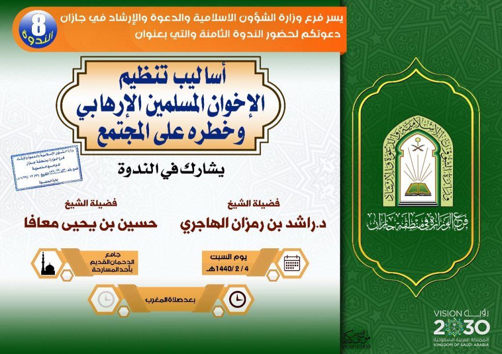 المسارحة تحتظن الندوة الثامنة لأساليب تنظيم الإخوان المسلمين الإرهابي