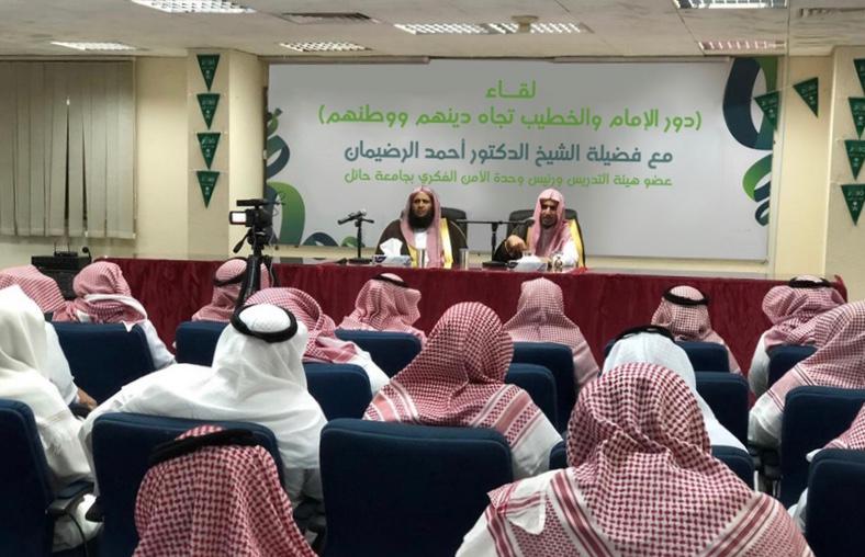 """""""الرضيمان"""" يحاضر عن """"دور الإمام والخطيب"""" في تحقيق الأمن الفكري واللحمة الوطنية بنجران"""