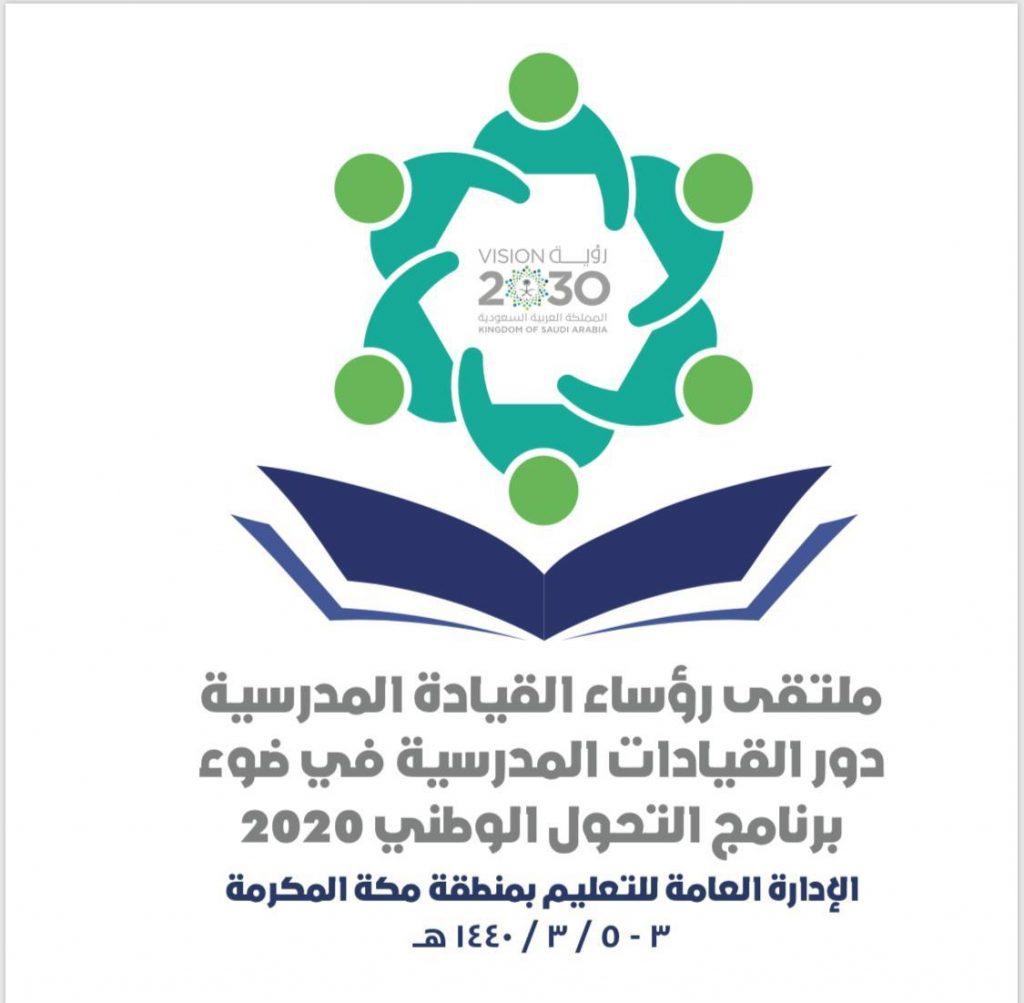 تعليم مكة يستضيف ملتقى رؤساء القيادات المدرسية الأحد المقبل
