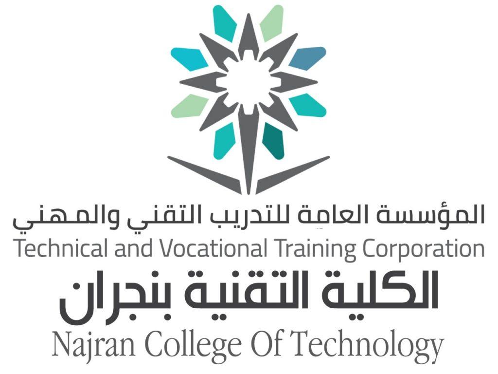 """الكلية التقنية بنجران تواصل استقبال الطلبات ببرامج التدريب المجتمعي """"أتقن"""""""
