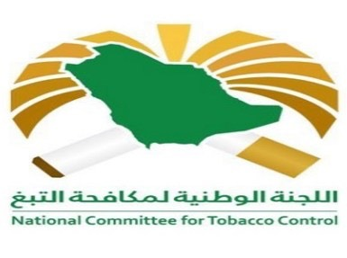 لجنة مكافحة التبغ تضبط منفذ يبيع التمباك لصغار السن في الطائف
