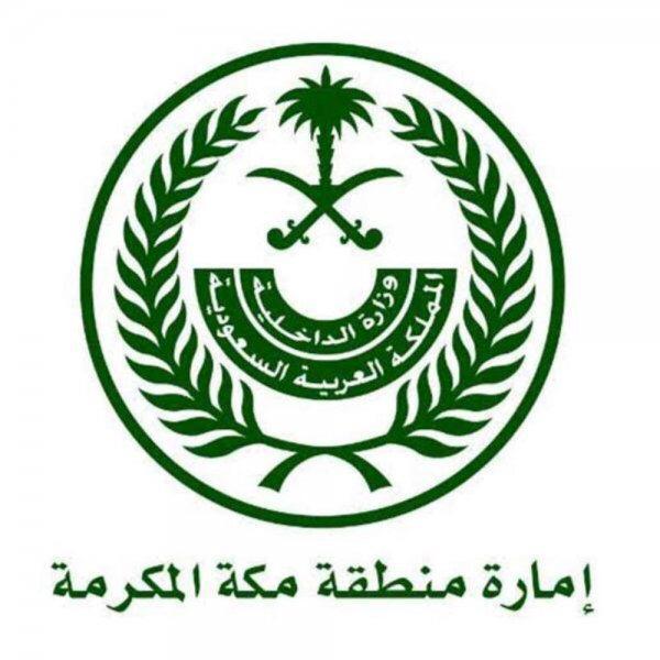 هيئة تطوير مكة تشكر الأهالي على تفاعلهم في تسجيل مقترحات وطلبات المنطقة