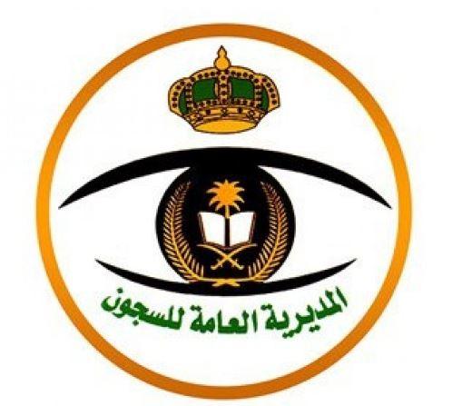 إعلان نتائج القبول المبدئي لطالبي الالتحاق بالخدمة العسكرية للمديرية العامة للسجون