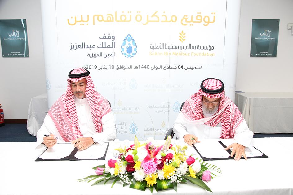 شراكة تنموية بين وقف الملك عبدالعزيز للعين العزيزية ومؤسسة بن محفوظ الأهلية