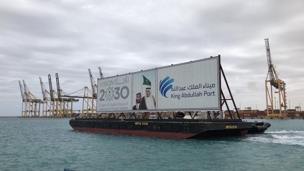 """""""تدشين ميناء الملك عبدالله"""" يجسد اهتمام القيادة بالمشروعات العملاقة"""