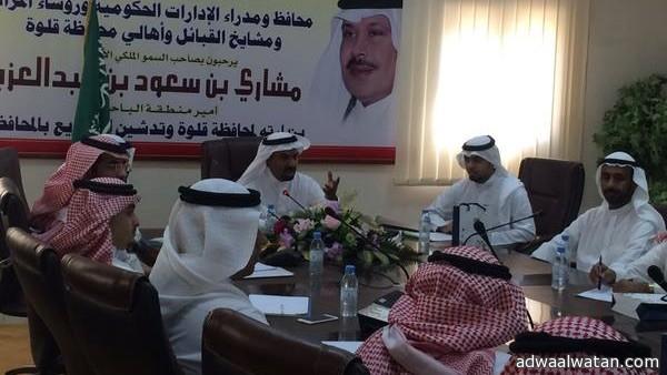 """""""محافظة قلوة"""" تعلن إنطلاق الملتقى الإستثماري الأول"""