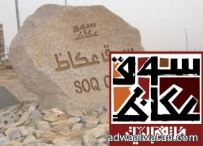 جامعة المجمعة تشارك في فعاليات مهرجان سوق عكاظ الثقافي التاسع