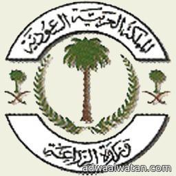 وزارة الزراعة تعلن عن توفر 239 وظيفة شاغرة