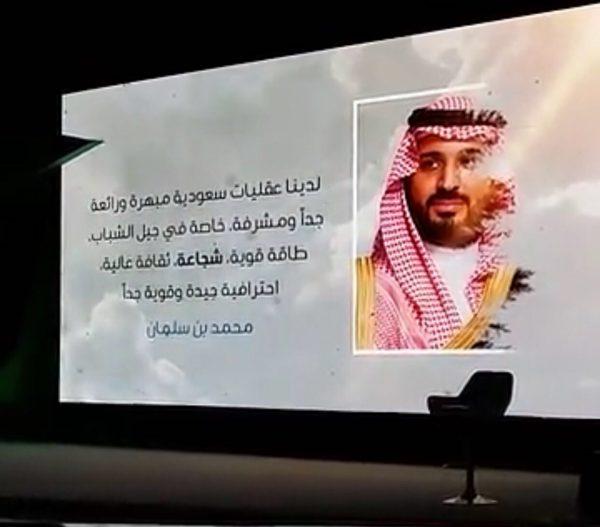 مقولات محمد بن سلمان عن الوطن