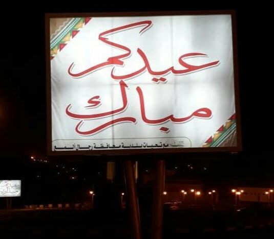 بلدية رجال ألمع تنتهي من إستعداداتها لإستقبال عيد الفطر