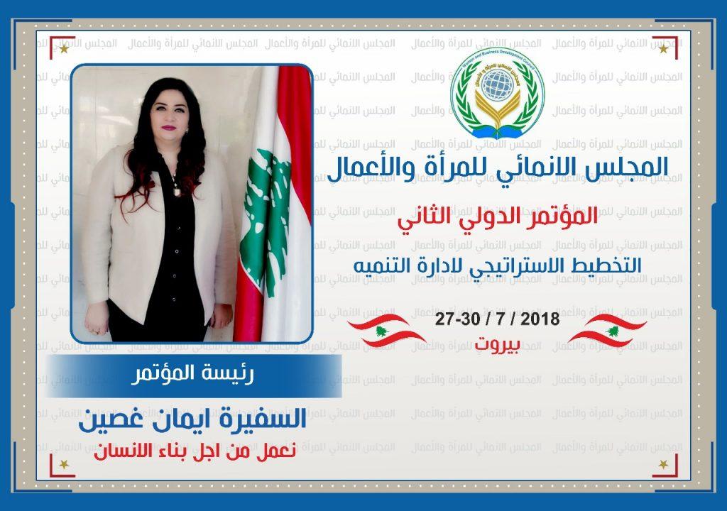 السفيرة إيمان غصين تؤكد اكتمال كافة الأمور اللوجستية لمؤتمر بيروت 2018