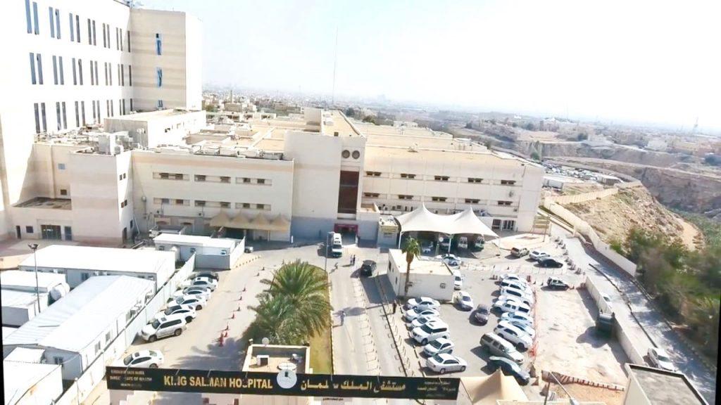 مستشفى الملك سلمان بالرياض يحصل على 7 مراكز متقدمة في نتائج الجودة النوعية الخارجية لمختبرات وزارة الصحة 2017