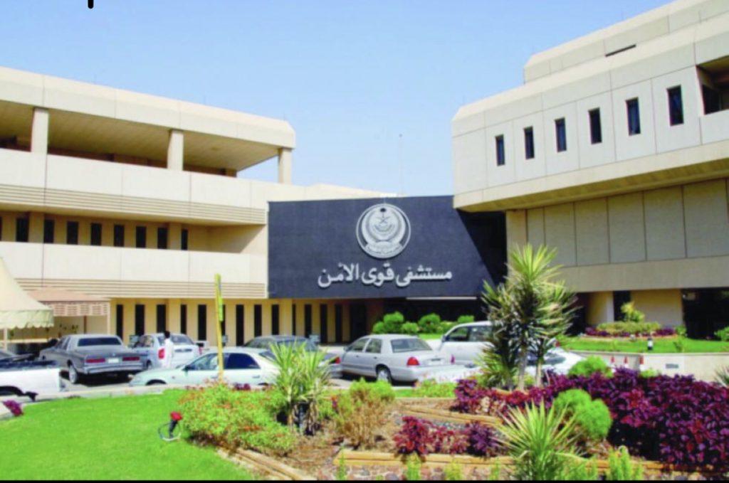 وظائف صحية وفنية وتقنية شاغرة بمستشفى قوى الأمن بالرياض