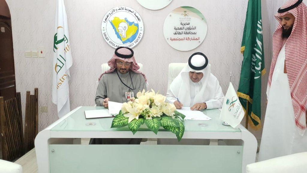 مذكرة تعاون بين صحة الطائف والجمعية السعودية للأنف والأذن والحنجرة