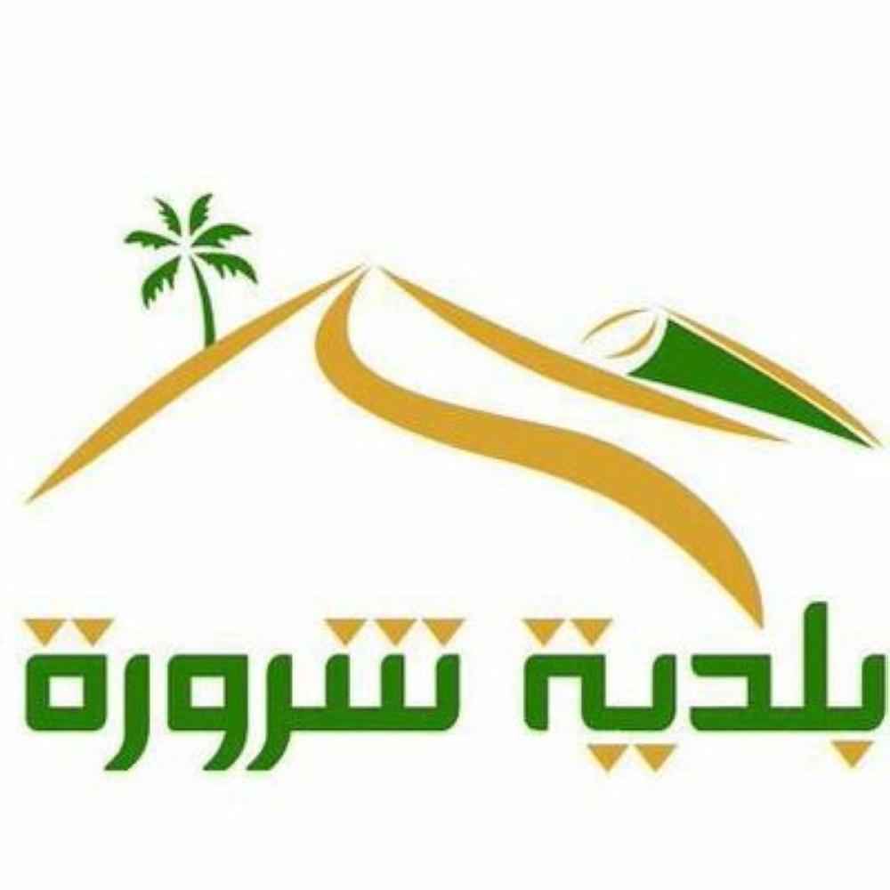 ربط بلدية شرورة بأمانة نجران إلكترونيًا