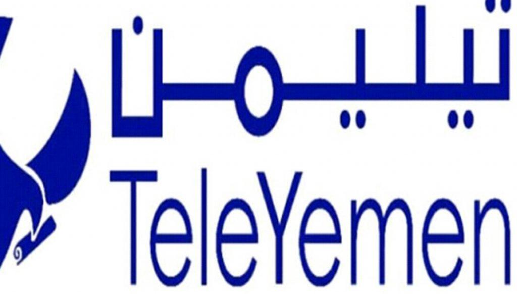 نقل إدارة شركة الاتصالات الدولية من صنعاء إلى عدن