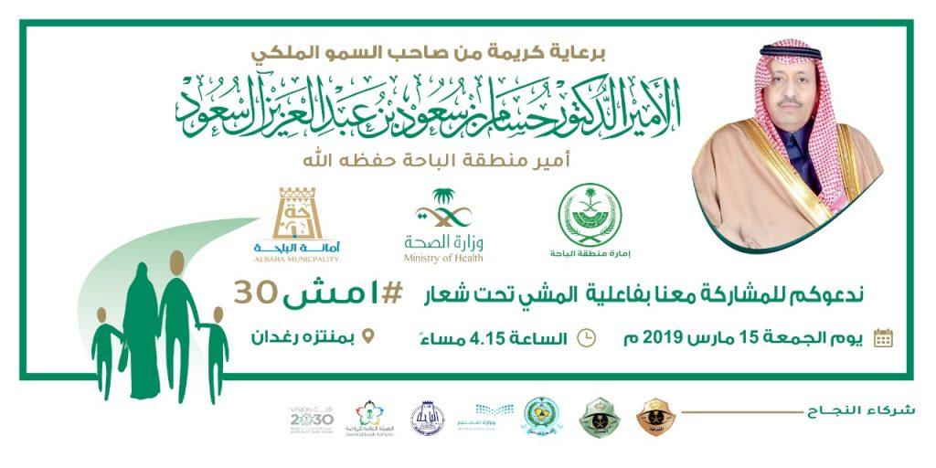 وكيل إمارة منطقة الباحة يطلق غداً فعالية المشي تزامناً مع حملة وزارة الصحة