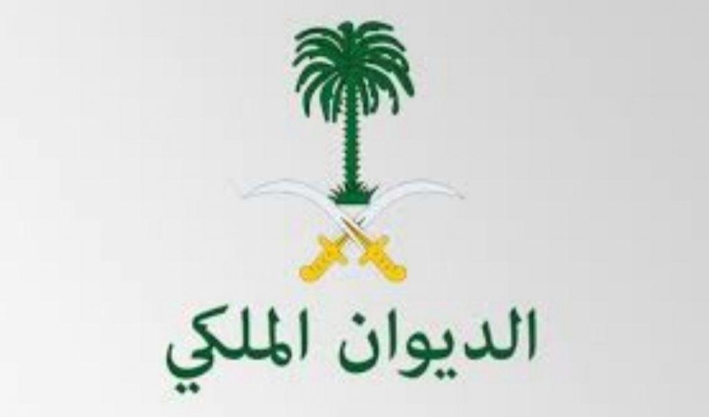 وفاة الأميرة البندري بنت عبدالرحمن آل سعود