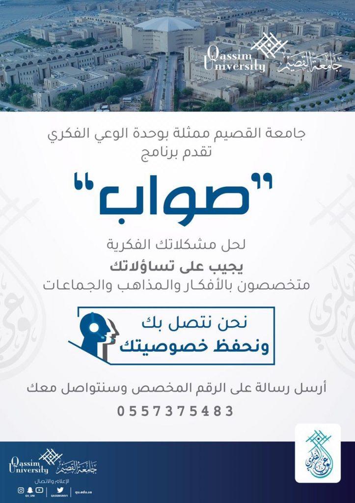 جامعة القصيم تطلق خدمة هاتفية جديدة «صواب» لاستقبال استفسارات جميع فئات المجتمع