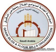 صوامع الغلال:ارتفاع معدلات إنتاج الدقيق ومشتقات القمح والأعلاف في الربع الأول بالمملكة